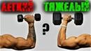 ТЯЖЕЛЫЙ ВЕС ИЛИ МНОГОПОВТОРКА что лучше для роста мышц Джереми Этье