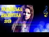 Укранська Дискотека (2018) Частина 2