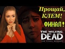 КОНЕЦ КЛЕМ ► The Walking Dead The Final Season 4 Episode 4 Take Us Back Полное Прохождение ФИНАЛ