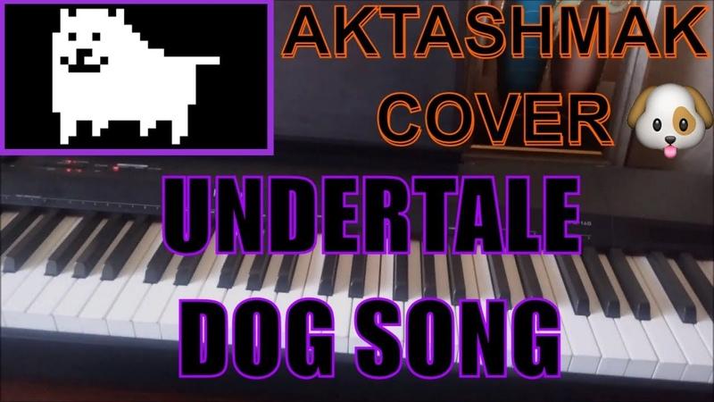 Undertale - dogsong [Акташмак фортепиано] (cover)