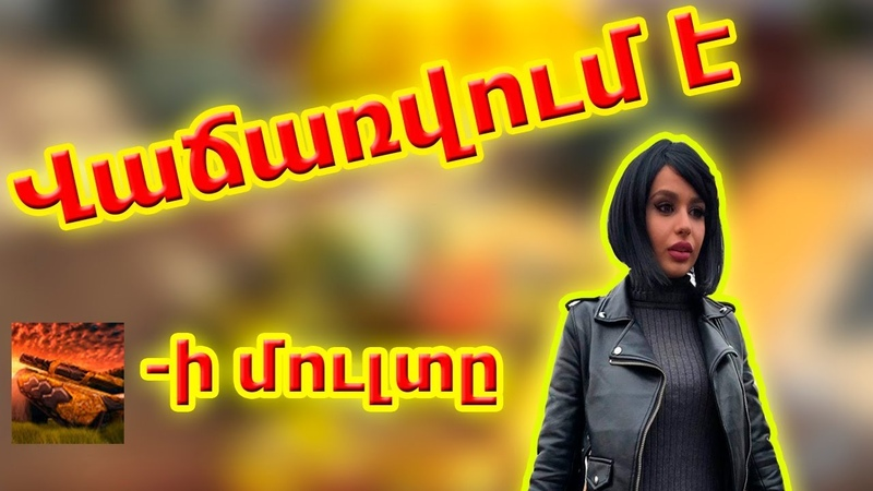Tanki Online /Վաճառվում է Սայթ։Գինը Ոչ Պայմանագրային