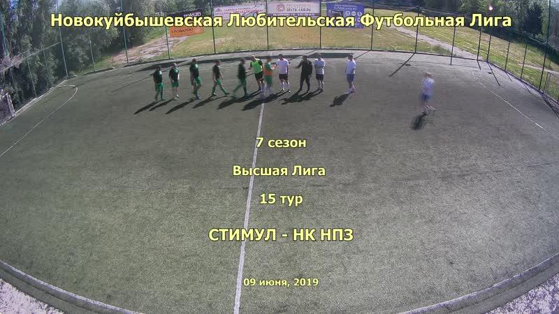 7 сезон Высшая лига 15 тур Стимул - НК НПЗ 09.06.2019 2-2 нарезка