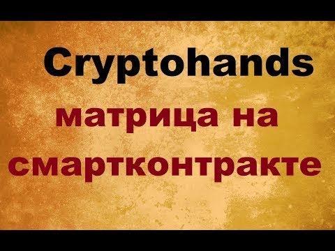 Cryptohands матрица на смартконтракте со входом 0,05 эфира