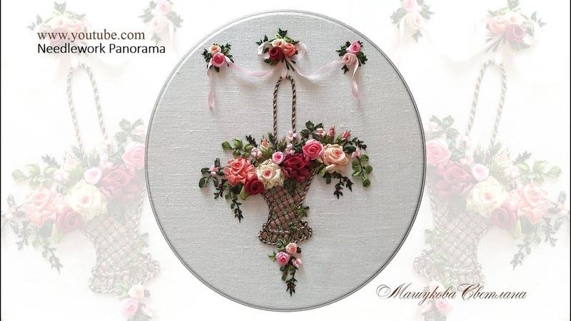 Мастер-класс Вышивка корзинки с розами шёлковыми лентами.Часть-8. Silk ribbon embroidery.