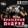 БРИГАДНЫЙ ПОДРЯД | 13.09 | Вологда