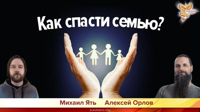 Как спасти семью Алексей Орлов и Михаил Ять