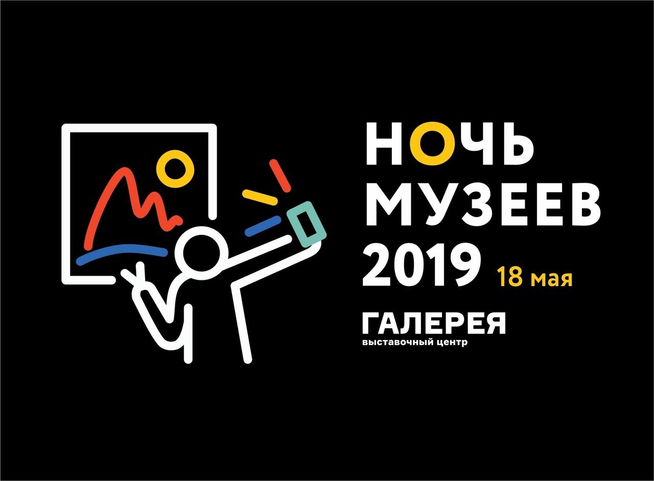 Афиша Ижевск Ночь музеев 18 мая 2019