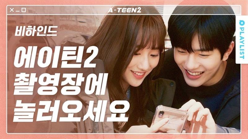 에이틴 촬영장에서 일어난 일 (feat. 까메오대잔치) [에이틴2] - 비하인드3
