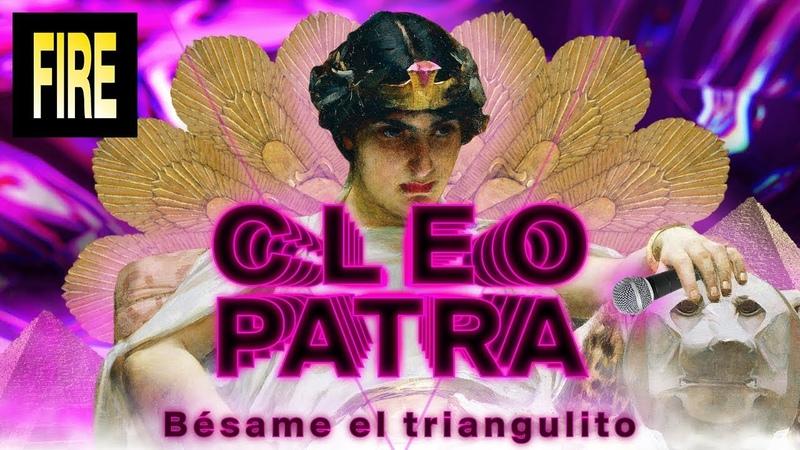 Cleopatra - Bésame el Triangulito (Feat. Mind Sylenth y Mila J-LO)