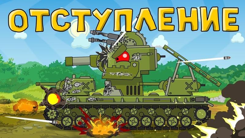 Отступление Мультики про танки wot