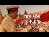Москва майская (1937). Владимир Бунчиков &amp Владимир Нечаев. Clip. Custom