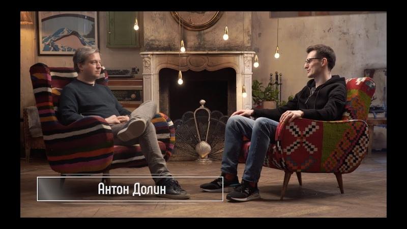 Почему мы такие №2 Антон Долин о феодальной матрице отсутствии будущего и работе на госканалах