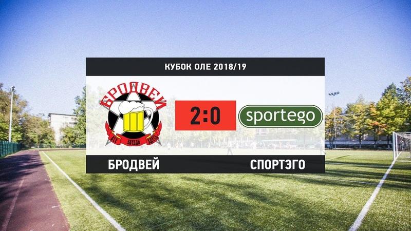 Кубок ОЛЕ 2018 19 Бродвей Спортэго