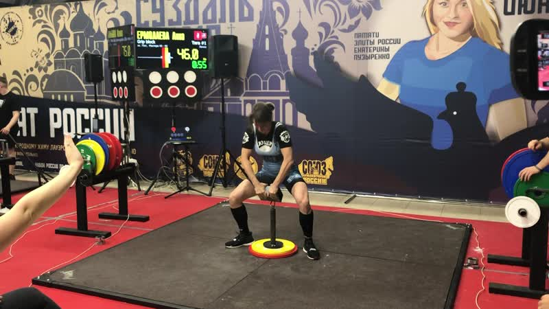 Ермолаева Анна Two handed pinch grip block 46 кг
