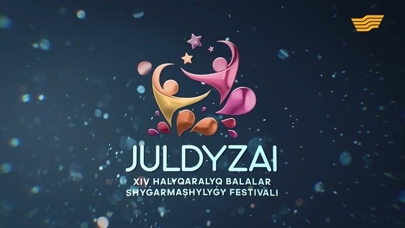 Концерт с участием Ержана Максима в честь дня защиты детей (Казахстан)