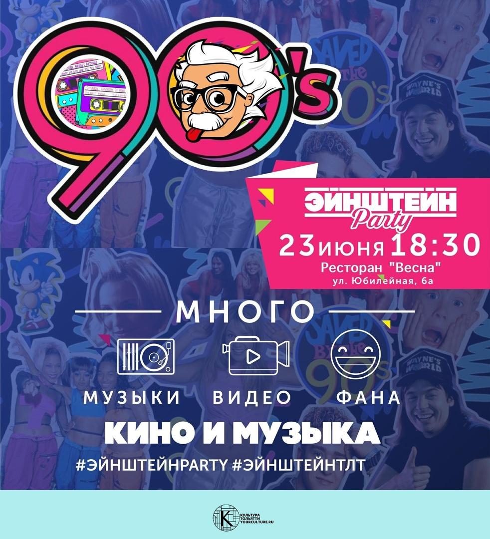 Эйнштейн Party Тольятти | 90-ЫЕ
