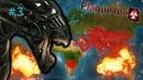Plague Inc: Evolved. ПРОХОЖДЕНИЕ 3 ЧУЖИЕ ЗАХВАТИЛИ МИР