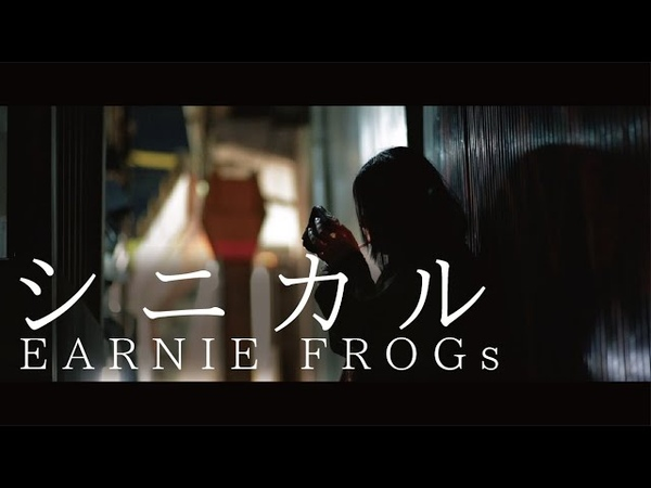 [MusicVideo]『シニカル』/ EARNIE FROGs(アーニーフロッグス)