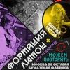 Формация Лимон + Сергей Летов | 28.10 Москва