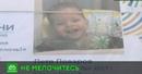 «Линия жизни» собирает мелочь для лечения тяжелобольного малыша из Петербурга