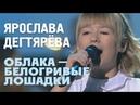 Ярослава Дегтярёва — Облака - белогривые лошадки (Концерт Шаинский навсегда!)