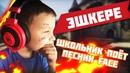 АДСКИЙ ПАБЛИК ШКОЛЬНИК ПОЁТ ПЕСНИ FACE CS GO
