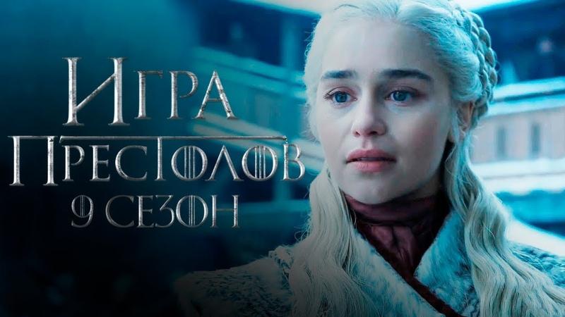 Игра престолов 9 сезон [Обзор] [Трейлер 2 на русском]