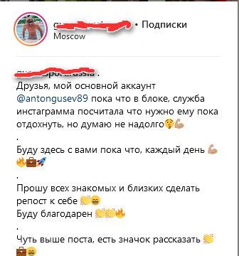 Евгения Феофилактова о шоу с участием Антона Гусева