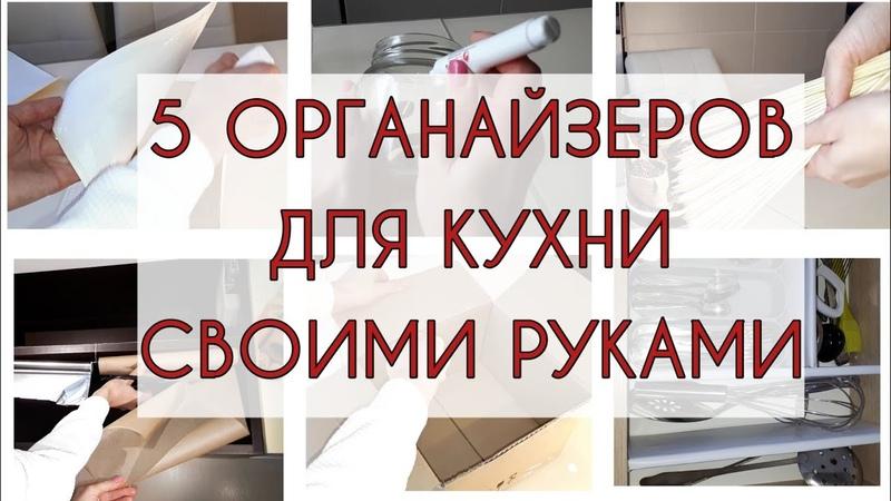 5 ИДЕЙ ОРГАНИЗАЦИИ хранения на кухне СВОИМИ РУКАМИ DIY ОРГАНАЙЗЕРЫ для порядка в кухонных шкафах