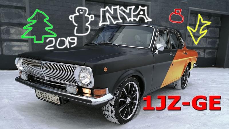 ГАЗ 24 1JZ GE VVT I Две истории одного автомобиля