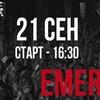 Emergenza Festival EKB - 1st step/1