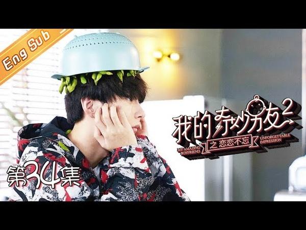 【ENG SUB】My Amazing Boyfriend II EP34