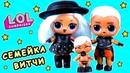 Семейка Витчи знакомится с Марией! Мультик про куклы лол сюрприз LOL dolls