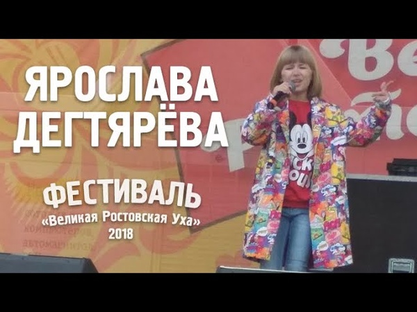 Ярослава Дегтярёва Выступление на фестивале Великая Ростовская Уха Ростов Великий 19 05 2018
