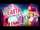Ticket to Earth - Обзор игр - Первый взгляд Восстание
