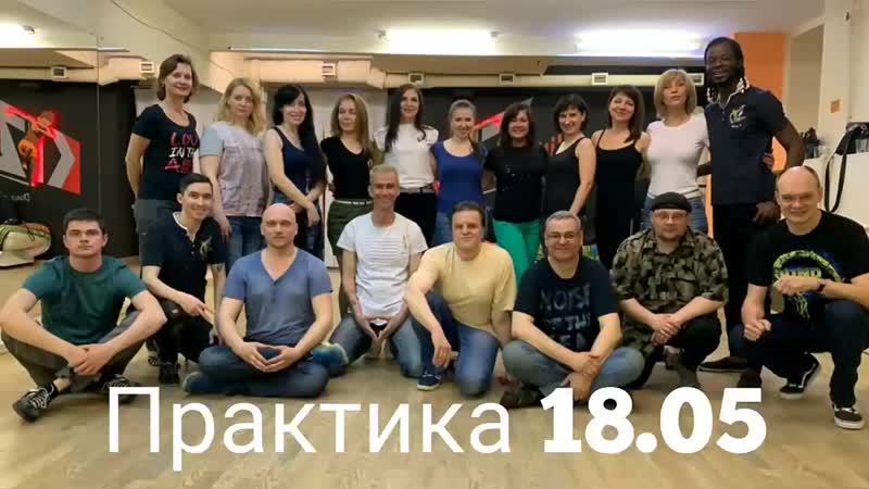 Кизомба-практика 18.05 | KizFamily Dance School