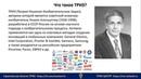 Основы ТРИЗ. Как работает ТРИЗ. 1.0. Базовые принципы