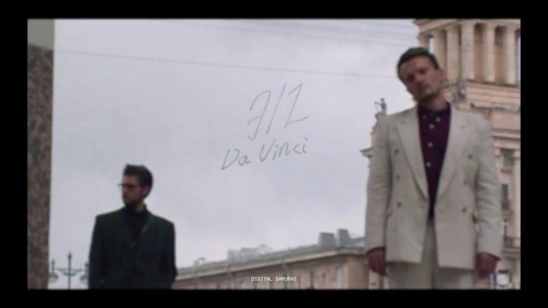 Эрнесто Заткнитесь – Да Винчи (feat. Logonaut)