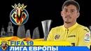 FIFA 19 Карьера тренера за Вильярреал 5 Кубковые матчи