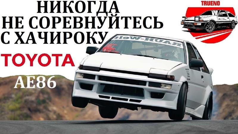 Toyota AE86 [Hachiroku] ЛЕГЕНДА НАВСЕГДА
