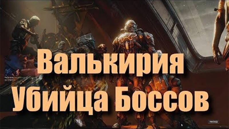 WARFRAME ✰ Валькирия убийца Боссов 👍 Умбра билд. Май 2019