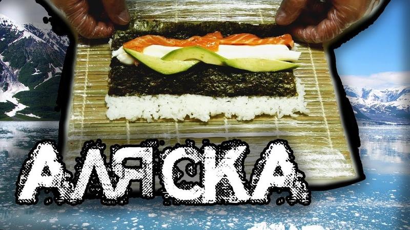 Ролл Аляска Простой рецепт ролла для дома Sushi Roll