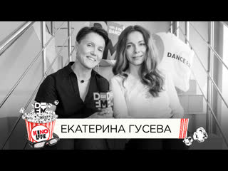 KINOLIFE SPECIAL: Екатерина Гусева 11/04/2019