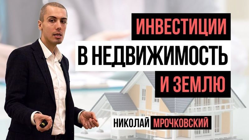 Инвестиции в недвижимость по Роберту Кийосаки Куда вложить деньги 2019 С чего начинал Мрочковский