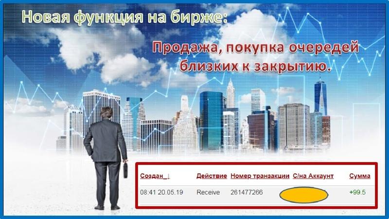 ОТЗЫВ О ПРОЕКТЕ BIGBEHOOF Новая функция на БИРЖЕ Вывод средств 100$ ЗАРАБОТОК