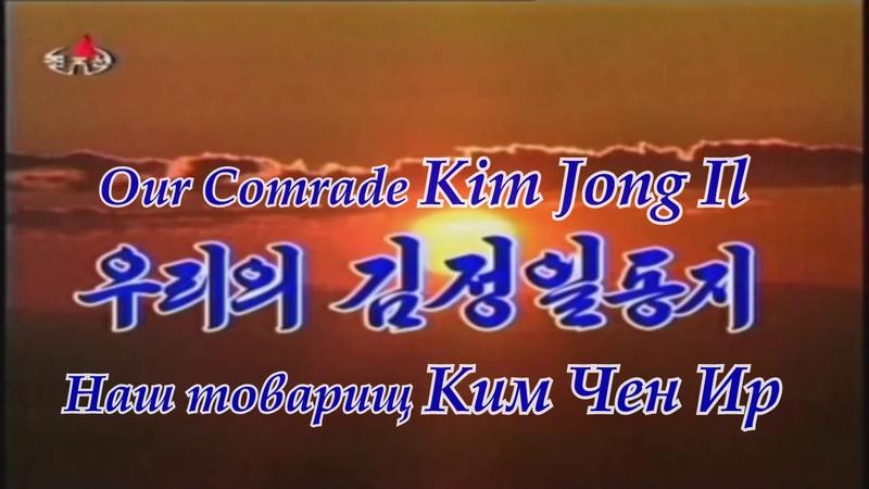 우리의 김정일동지 — Our Comrade Kim Jong Il — Наш товарищ Ким Чен Ир [KCTV music]
