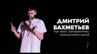 Дмитрий Бахметьев - Про храп, презервативы, путешествия и детей