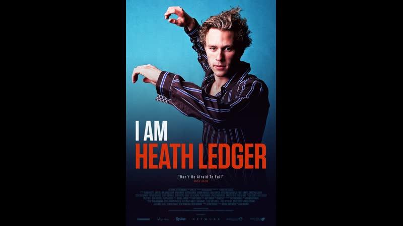 Док. фильм Я Хит Леджер. (I am Heath Ledger)