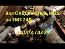 Доработка мотор ЗМЗ 24д Установка распредвала ОКБДвигатель №25 GAZ ROD Гараж