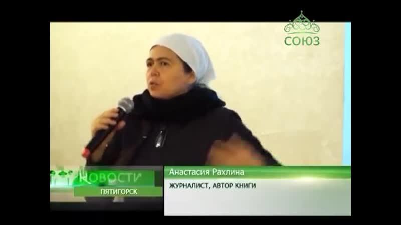 В Пятигорске состоялась презентация книги журналиста Анастасии Рахлиной о священнике Игоре Розине